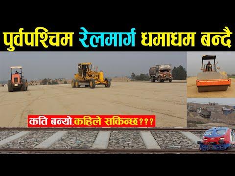 पुर्व-पश्चिम रेलमार्ग धमाधम बन्दै, कति बन्यो,कहिले सकिन्छ?  East- West Railway construction in Nepal