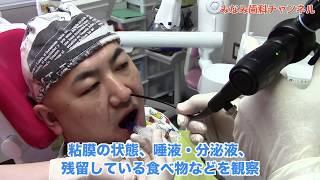 能代市訪問歯科嚥下内視鏡検査とは?_みなみ歯科チャンネル022口腔ケアチャンネル