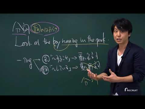 【スタディサプリENGLISH】関正生先生のTOEIC講義 分詞の概念編