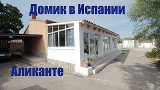 Недорогой Дом с большим участком рядом с Аликанте, поселок Moralet, Недвижимость в Испании, SpainTur
