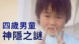 【未解決事件】日本小童神隱奇案,二十九年未破! PowPow
