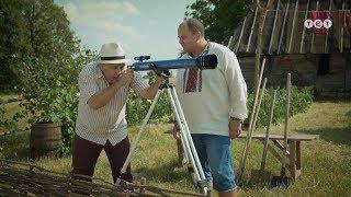 Однажды под Полтавой 7 сезон 9 серия. Телескоп