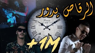 Skander LeGacY x RoooFa - الرقاص يدور \ Ra9as Ydour (Official Music video)