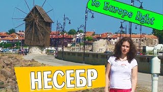 Несебр Болгария 2017 видео