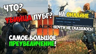 УБИЙЦА PUBG? ДА НЕ СМЕШИТЕ! Call of Duty Black Ops 4 Blackout