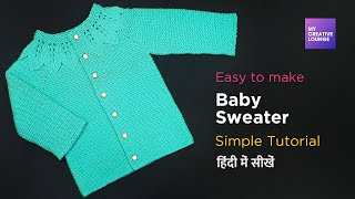 Easy To Make Baby Sweater - In Hindi - My Creative Lounge