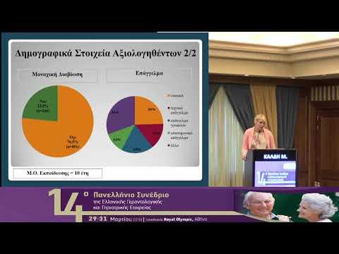 Καλδή Μ. - Επιπολασμός άνοιας και κατάθλιψης σε δήμους της Αττικής