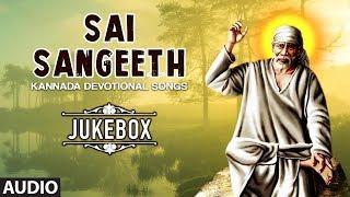 sai baba songs kannada - मुफ्त ऑनलाइन वीडियो