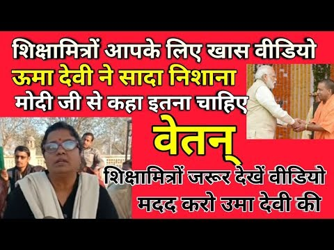 Uma devi salary demand | Shikshamitra News | Shikshamitra latest news today in hindi | Pm Modi News