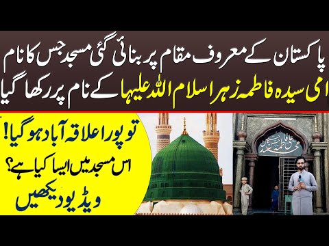 سیدہ فاطمہ زہرا سلام اللہ علیہا کے نام پربنی مسجد،کہاں واقع ہے:ویڈیو دیکھیں