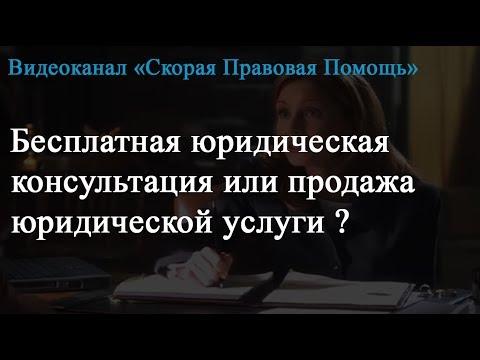 Консультация юриста бесплатно, онлайн, по телефону, круглосуточно, горячая линия, СПб - какая цена?