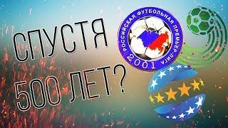 ЛИГИ СНГ СПУСТЯ 500 ЛЕТ В FOOTBALL MANAGER 2018
