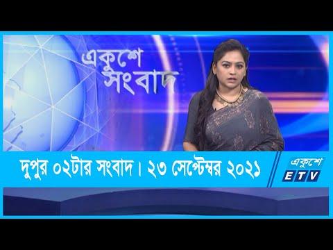 02 PM News || দুপুর ০২টার সংবাদ || 23 September 2021 || ETV News