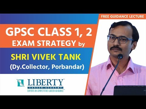 GPSC CLASS 1,2 EXAM STRATEGY (PRELIM) / SHRI VIVEK TANK (Dy. Collector) / FREE GUIDANCE