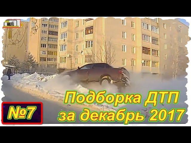 Записи с видеорегистратора №7 ( Подборка ДТП за декабрь 2017 )