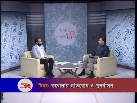 Jante Chai Janate Chai- EP 10 || বিষয়: করোনা প্রতিরোধ ও পুনর্বাসন || ETV Lifestyle