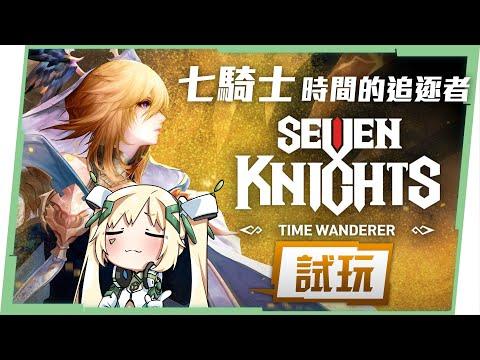 【七騎士-時間的追逐者】在Switch上也能玩到七騎士! 不用抽角色就能通通擁有 ▹璐洛洛◃