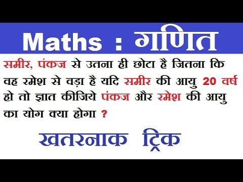 Maths : ( गणित )    खतरनाक ट्रिक    RAILWAY, NTPC, RPF, UPSSSC, BANK PO , MTS