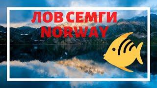 Рыбалка на сёмгу в норвегии