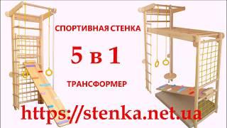 Спортивный уголок Trans-формер с горкой h225см от компании SportStenkaUA Шведская стенка, спортивный уголок с производства, Киев - видео