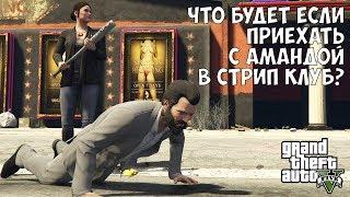 ЧТО БУДЕТ ЕСЛИ ПОЕХАТЬ С АМАНДОЙ В СТРИП КЛУБ - GTA 5