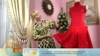 Смотреть онлайн Как сшить нарядное платье за час