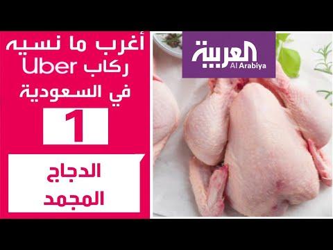 العرب اليوم - شاهد: أكثر 10 أشياء ينساها السعوديون في سيارات