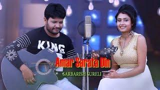 Amar Sarata Din   New Bengai Song Sarbarish Sureli - sarbarishsureli