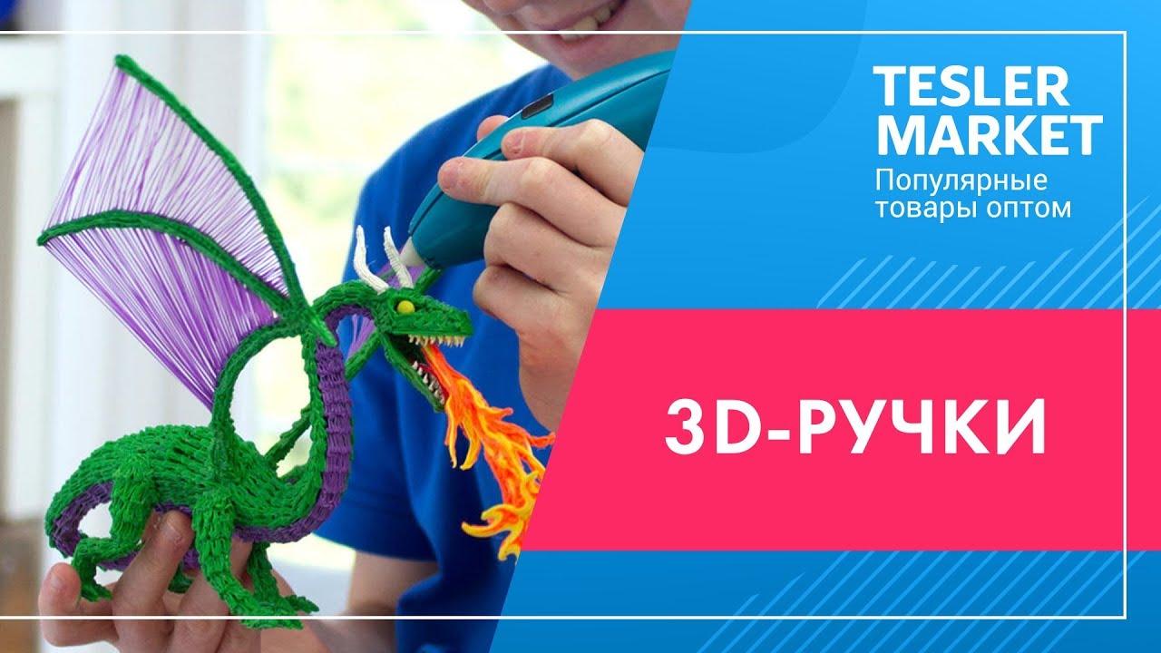 3D ручка «Painting Pen 369 toys»