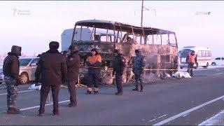 Ужасная трагедия в Казахстане! В результате пожара в Автобусе погибло 52 человека