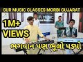 Bhagvan Pan Bhulo Padyo | Gujarati Song | Piano By - Parth & Pream | Sur Music Classes video download