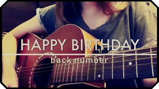 mqdefault - ▷「HAPPY BIRTHDAY」back number(cover)/ アコギ弾き語り めありー