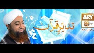 Tadabbur E Quran Surah 73 Al-Muzzammil, Para 29
