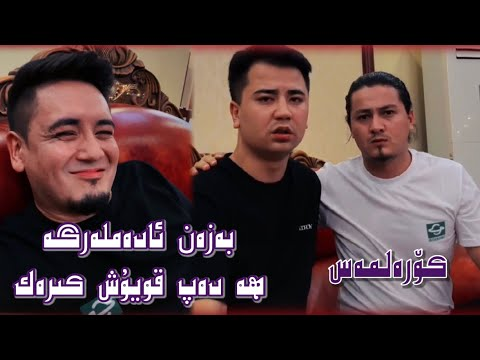 بەزەن ئادەملەرنىڭ گېپىگە ھە دەپ قويۇش كىرەك | korelmes Ademler | Uyghur 2021