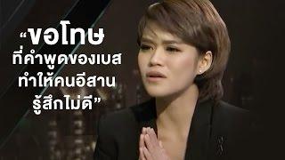 """""""เบส อรพิมพ์"""" ปมคนอีสานไม่พอใจ : ถามตรงกับจอมขวัญ   18-11-59   ThairathTV"""