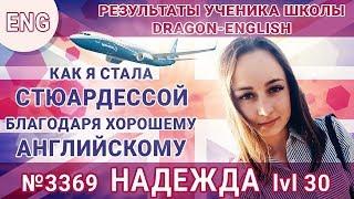 💪 [eng] Как английский помог стать стюардессой при мал. росте ⭐️ Надежда из России [№3369]
