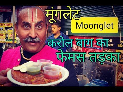 India's Best Moonglet   Karol Bagh Market Food   K B Chaat Live Moonglet   Indian Street Food