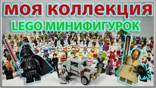 Моя коллекция LEGO Минифигурок / My LEGO Minifigures Collection