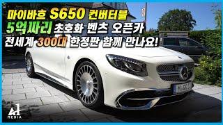 [A1 Media] 전세계 300대 한정 5억짜리 벤츠?!! 마이바흐 메르세데스 벤츠 S650 카브리올레!
