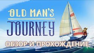 Обзор и Прохождение Old Man's Journey – Старик, Море и Терраформирование