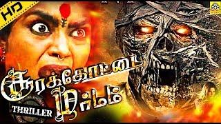 Official Exclusive Worldwide&India|Tamil New Movie 2016 New Releases Movie Soorakottai Marmam