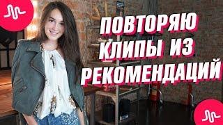 ПОВТОРЯЮ КЛИПЫ ИЗ РЕКОМЕНДАЦИЙ MUSICAL.LY || Vasilisa