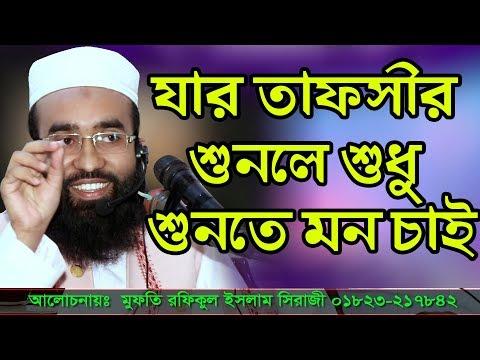 যার তাফসীর শুনলে শুধু শুনতে মন চাই mufti Rofiqul Islam Siraji Bangla Waz