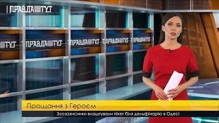Правда тижня на ПравдаТут за 08.07.18