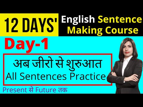 English Sentence Making Course Day 1   All sentences in English ...