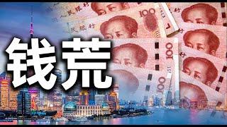 央行发行了海量人民币,中国为什么没出现恶性通货膨胀