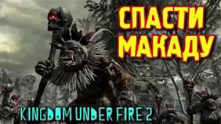 Kingdom Under Fire 2 - Спасти МАКАДУ #ПРИКОЛЫ,КОСЯКИ,НЕУВЯЗКИ, ЛЯПЫ#