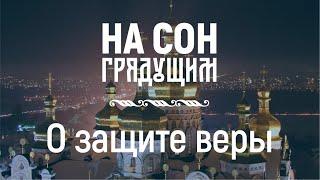 О защите веры – На сон грядущим – протоиерей Андрей Ткачёв