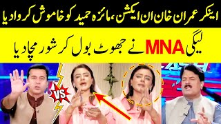 Imran Khan In Action   Maiza Hameed Out Of Control   Clash With Imran Khan   GNN