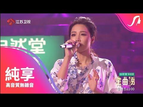 [純享版] A-Lin 黃麗玲《愛的可能》江蘇衛視 金曲撈 第七期